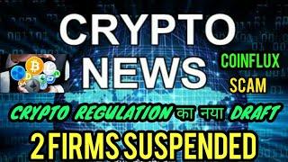 CRYPTO NEWS #235    दो फर्म हुई सस्पेंड, CRYPTO का नया ड्राफ़्ट आया, BITCOIN ADVOCATE, CEO ARRESTED