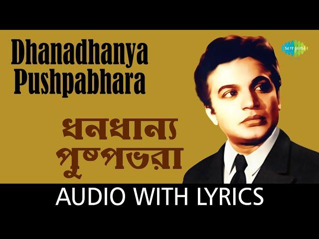 Dhanadhanya Pushpabhara with lyrics   Hemanta Mukherjee and Chorus   Dwijendralal Roy