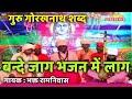 guru gorakh nath shabad bande jag bhajan mein lag by bhakat ramniwas