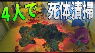 4人で死体清掃のバイトしたら過酷すぎた-Viscera Cleanup Detail【KUN】 thumbnail