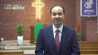 CTS신앙에세이 김덕승 목사(추동성결교회) - '예배의…