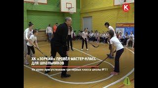 КРТВ. ХК «Зоркий» провёл мастер-класс для школьников