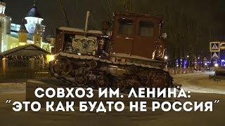 """Как живет """"Совхоз им. Ленина"""", которым управляет Павел Грудинин"""