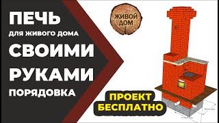 видео Конструкция и размеры русской печи в деревянном доме.