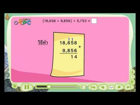 คณิตศาสตร์ ป.3 - การบวกจำนวนสามจำนวน ที่มีผลบวกไม่เกินแสน [9/85]