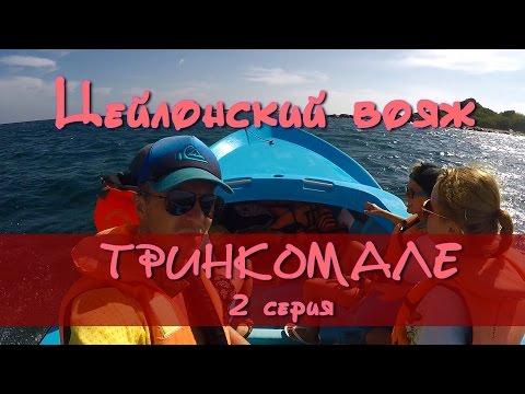 Цейлонский вояж. Тринкомале - часть 2-я. Uppuveli Beach