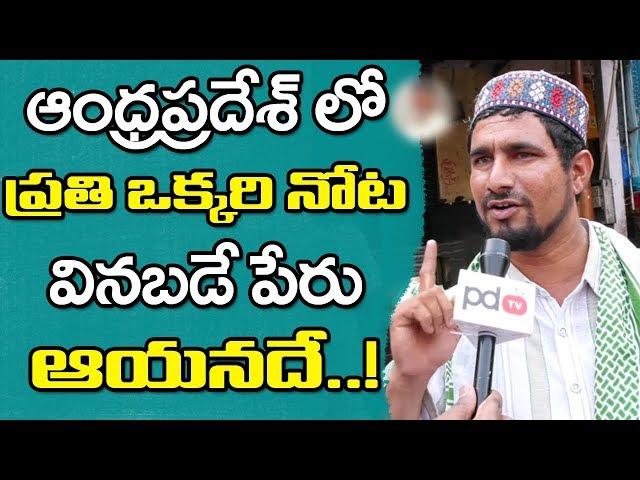 Vijayawada Public Talk on AP Next CM 2019 | Chandrababu | Ys Jagan | Pawan kalyan | PDTV News