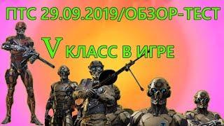 Warface птс 28.09.2019 обзор и тесты  нового класса СЭДлучшее оружие против сэда