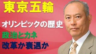 東京五輪 オリンピックの歴史 政治とカネ 改革か衰退か