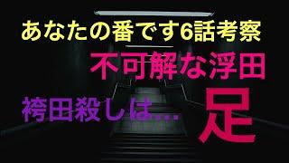 あなたの番です6話の考察ラジオです 詳細 原田知世と田中圭がW主演し2...