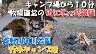 牧場で近江牛と交雑種の肉を買って食べ比べキャンプin朽木キャンプ場(桑野橋河川公園)#01