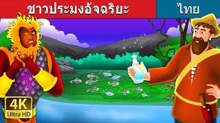 ชาวประมงอัจฉริยะ | นิทานก่อนนอน | Thai Fairy Tales