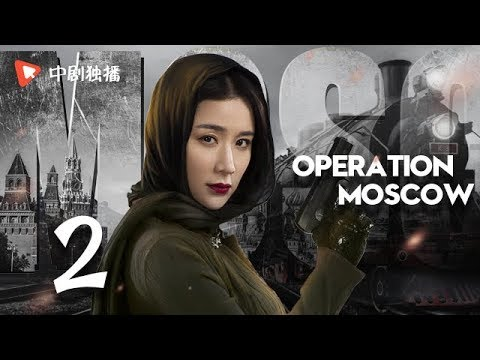 Operation Moscow - Episode 2(English sub)[Xia Yu, Yao Qianyu, Wu You]