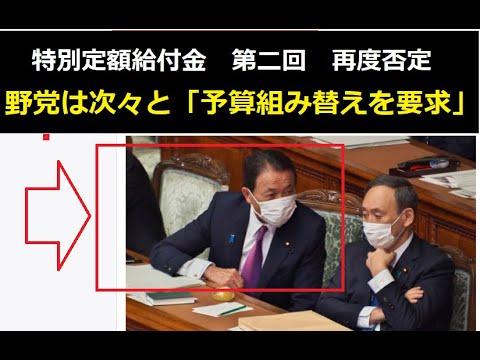 【隠居TV】特別定額給付金「予算組み替え10万円給付(野党)」