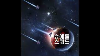 만약에 슈애로에 1000레벨 이상의 한국 유저들이 모인…