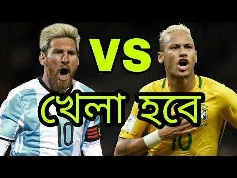 World Cup Funny Video 2018 |  Argentina VS Brazil | Short Film  Fifa World Cup | Bangla Funny Video