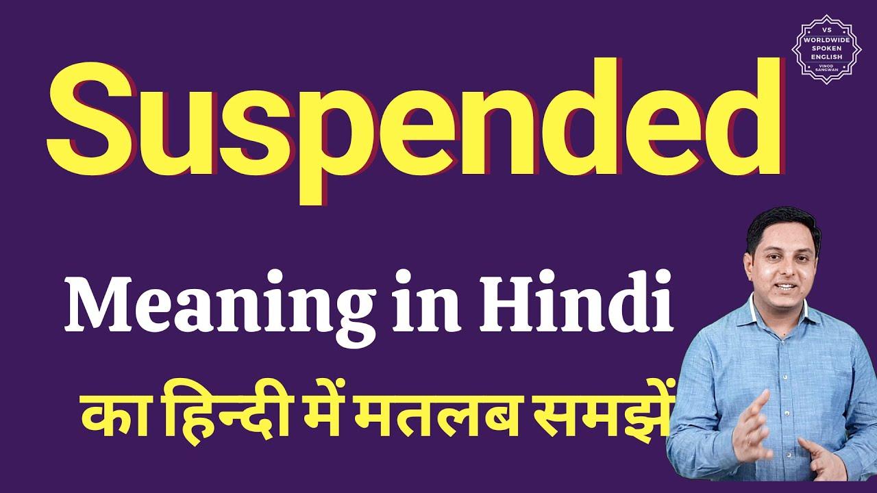 Suspended meaning in Hindi   Suspended ka kya matlab hota hai   online  English speaking classes