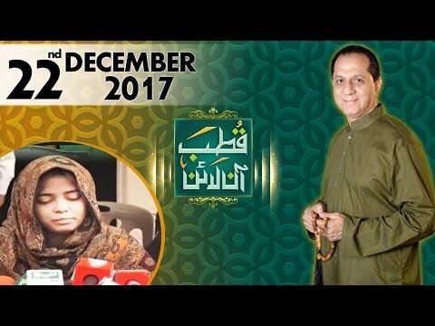 Qutb Online - SAMAA TV - Bilal Qutb - 22 Dec 2017