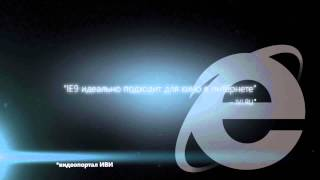 Internet Explorer 9_Commercial Video.mpeg