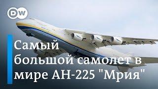 Самый большой самолет в мире Ан-225 'Мрия' совершил перелет в Австралию - документальный фильм DW