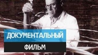 Обыкновенное чудо академика Зильбера. Документальный фильм