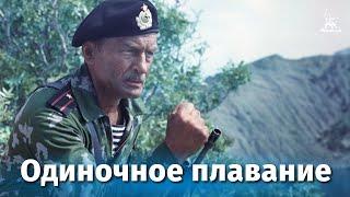 Одиночное плавание (боевик, реж. Михаил Туманишвили, 1985 г.)