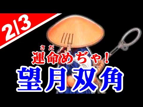 [2/3] 望月双角(MOCHIDUKI Sokaku) Playthrough - リアルバウト餓狼伝説スペシャル [GV-VCBOX,GV-SDREC]
