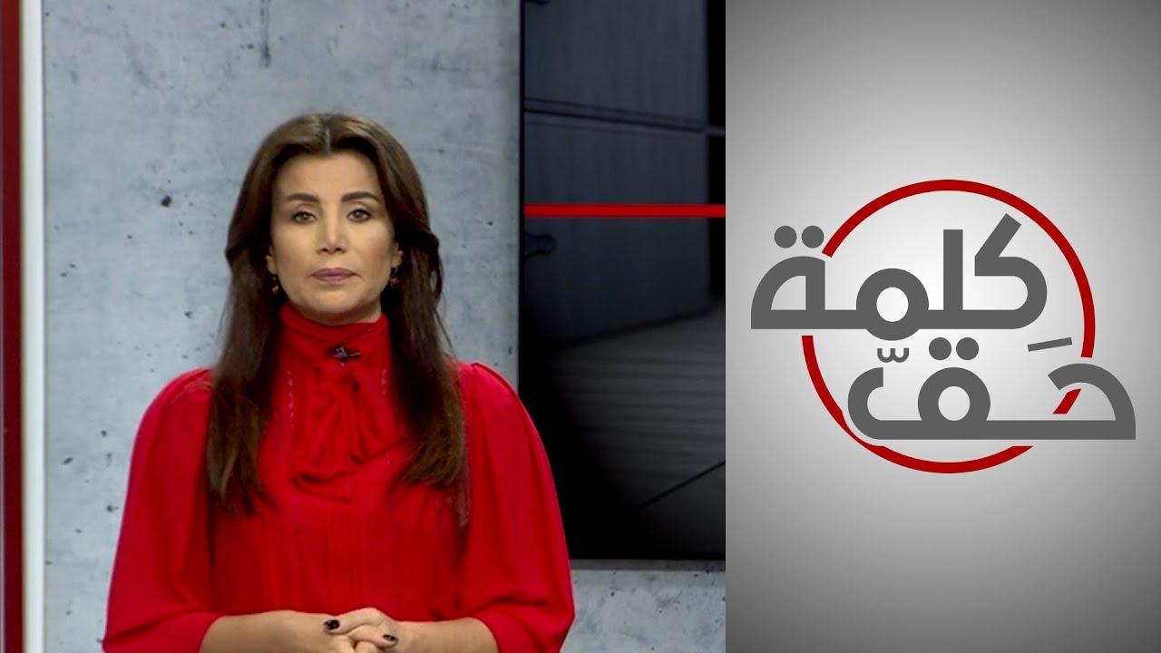كلمة حق - جمانة حداد: هل هناك قوانين تحمي النساء الفقيرات من استغلال أرحامهم بالخفاء؟  - نشر قبل 13 ساعة