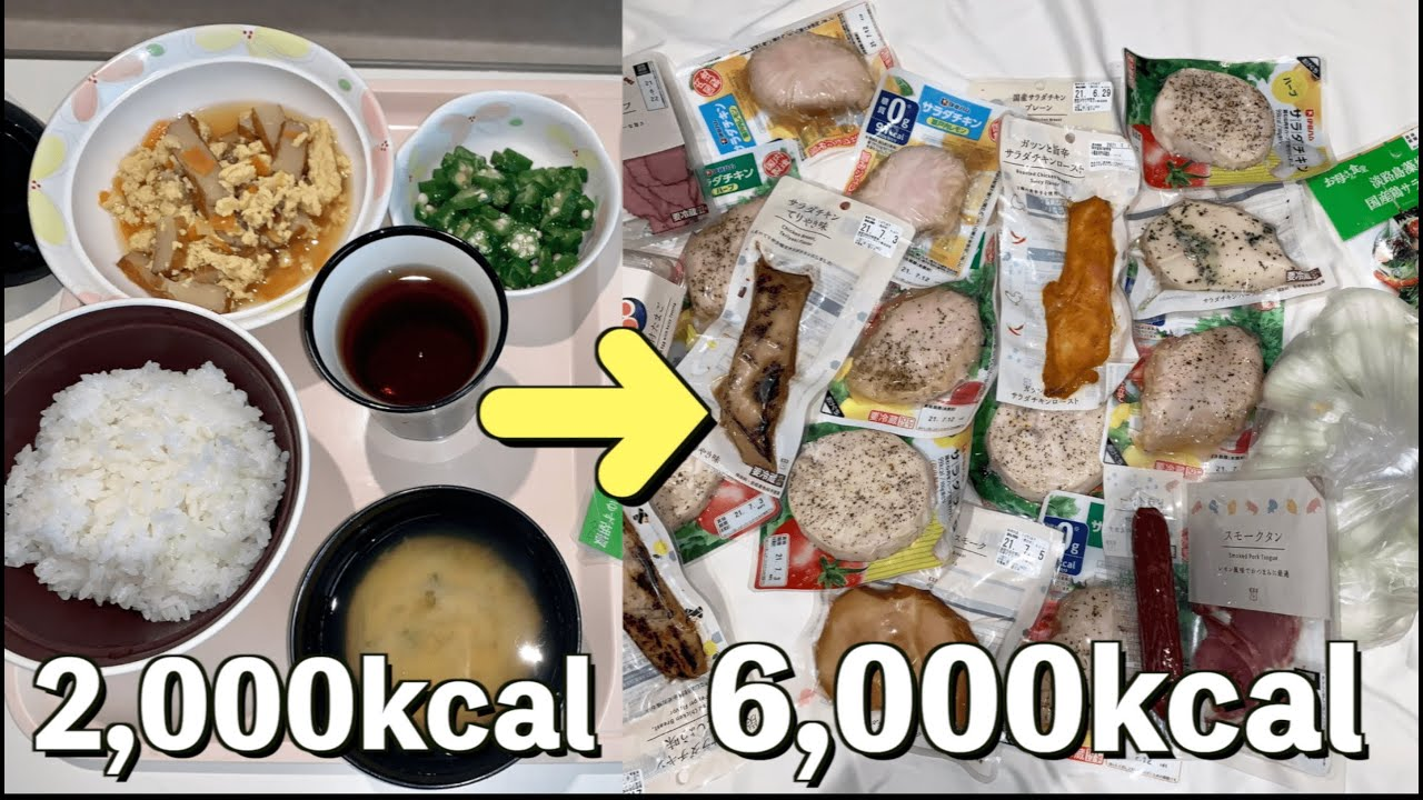 ギランバレー症候群で入院中の病院食2,000kcalを6,000kcalまで引き上げました(無職)