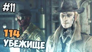 Fallout 4 прохождение на русском - 114 УБЕЖИЩЕ - Часть 11