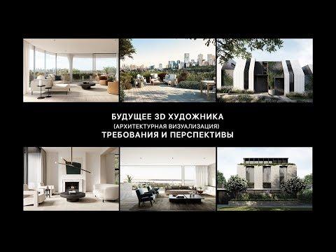 [ARHI.TEACH] - Профессия 3D Визуализатор (Архитектурная визуализация) Требования и перспективы