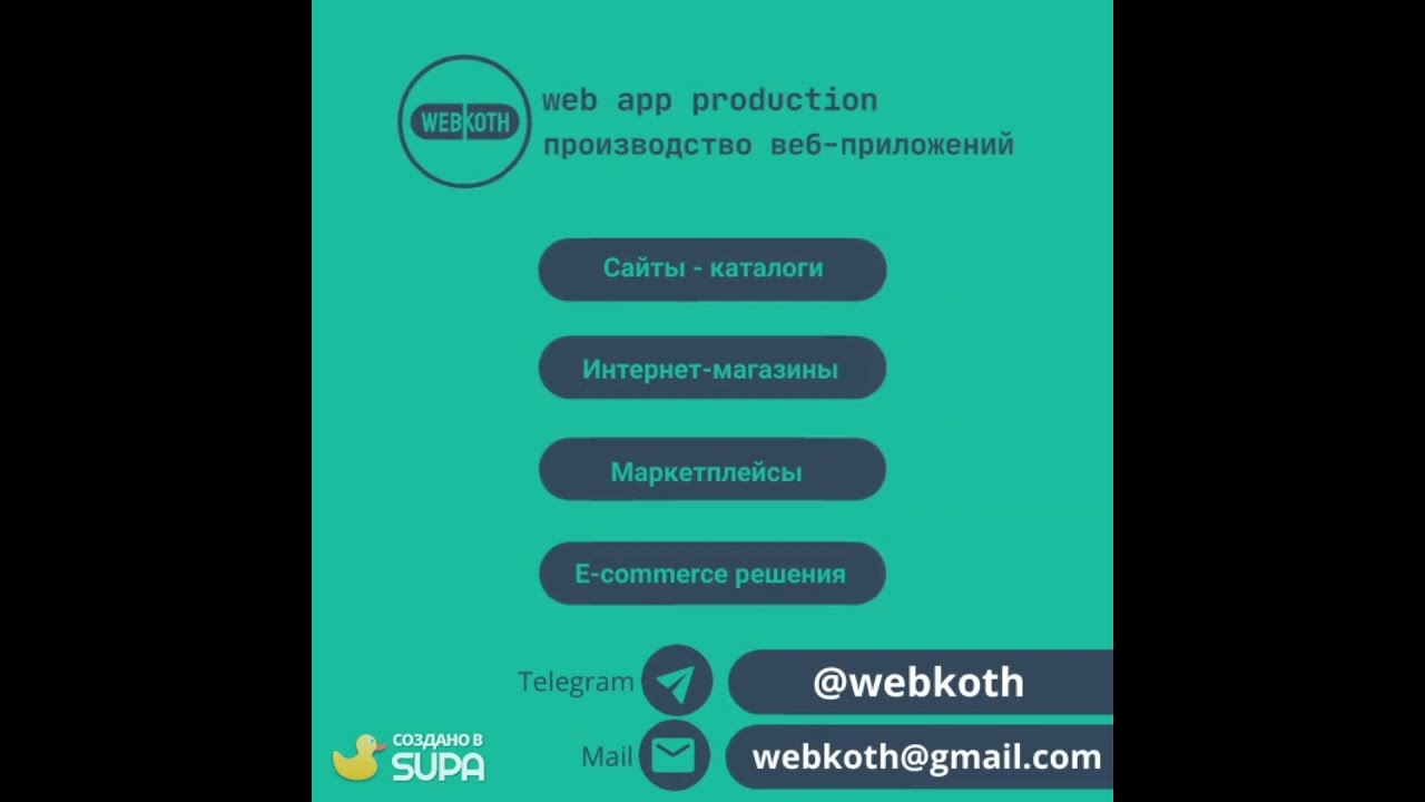 Фриланс веб-разработка a freelancer meaning