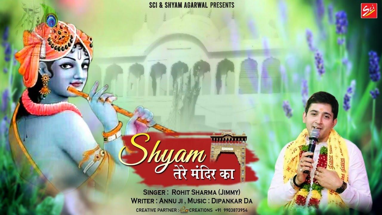 श्याम तेरे मंदिर का ~ जिसको बाबा की याद आ रही है वो ये भजन सुने  ~ Rohit Sharma (jimmy)