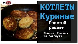 Вкусные Куриные котлеты. Простой  Рецепт Котлет из куриного фарша