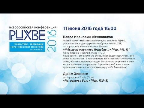 11 июня 2016 г. 16:00. Павел Желноваков, Джим Хеннеси. Всероссийская конференция РЦХВЕ