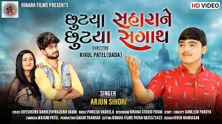 છુટયા સહારા ને છુટયા સંગાથ-Chutya Sahara Ne Chutya Sangata//Arjun Sihori//HD Video 2021 Kinara Films