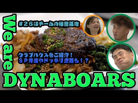 ダイナボアーズ応援番組24