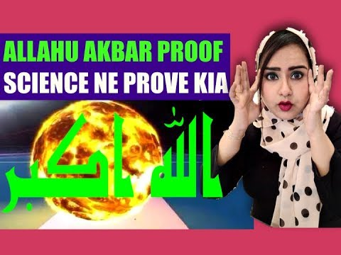 ALLAHU AKBAR PROOF - Science Ne Proof Kiya | ALLAH O AKBAR Meaning | Who is  Allah - ALLAH KAUN HAI