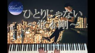 【ピアノ/Piano】ひとりじゃない〜堂本剛〜