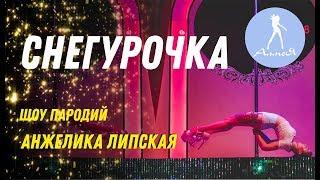 Pole Exotic (Анжелика Липская) Снегурочка - студия танцев Алмея