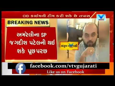 Surat Bitcoin Scam: Amreli SP Jagdish Patel & LCB PI Anant Patel may be investigated | Vtv News