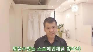 스드메준비 스드메가격 스드메견적 고급 웨딩샵 라파엘웨딩