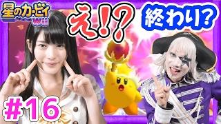 #16【任天堂】星のカービィWii 吸って飛ばして大暴れ!Lv5ステージ1&2【GameMarket】