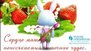 """Зайка ZOOBE """"С праздником мамы"""""""