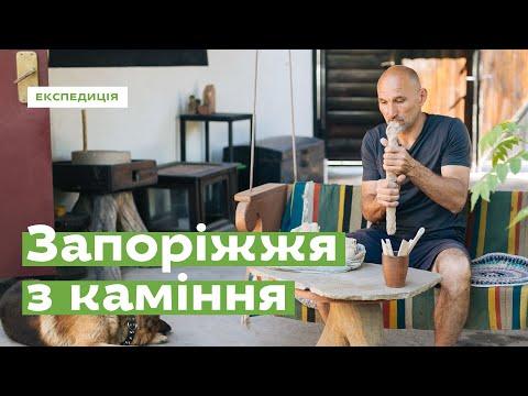 Запоріжжя з глини та каміння · Ukraїner