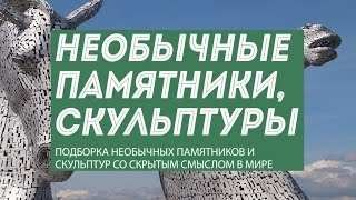 Необычные скульптуры и презентация 20 памятников с глубоким смыслом(Во всем мире даже в самом маленьком городе есть свои архитектурные и культурные достопримечательности,..., 2015-08-09T09:08:55.000Z)