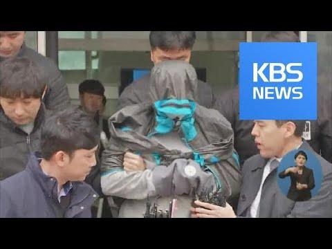 """이희진 부모 살해 용의자 """"내가 안 죽였다"""" 범행 부인 / KBS뉴스(News)"""