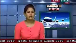 Whatsapp tamil News 2050