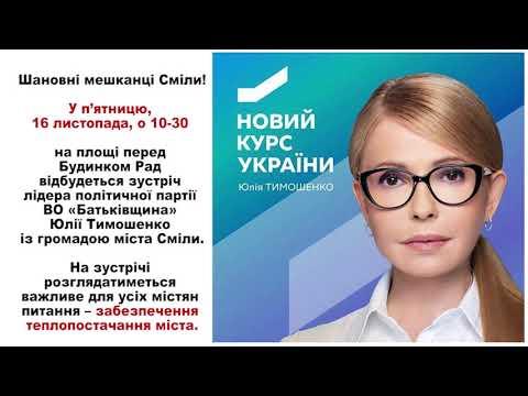 Телеканал АНТЕНА: Оголошення про візит Ю  Тимошенко у Смілу