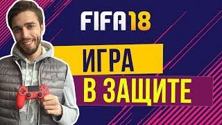 FIFA 18: Как играть в защите. Туториал.